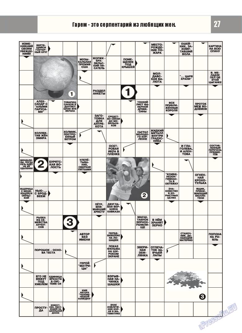 Эрудит-Экстра (журнал). 2015 год, номер 1, стр. 26
