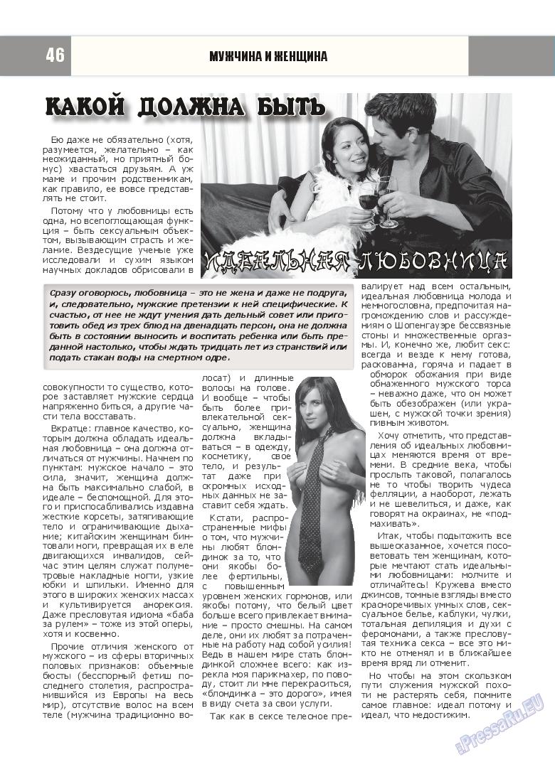 Эрудит-Экстра (журнал). 2015 год, номер 1, стр. 45