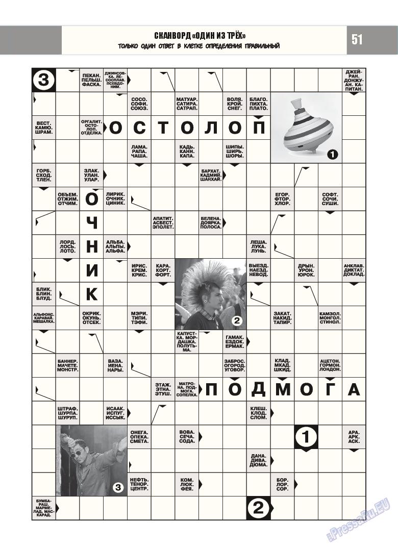 Эрудит-Экстра (журнал). 2015 год, номер 1, стр. 50