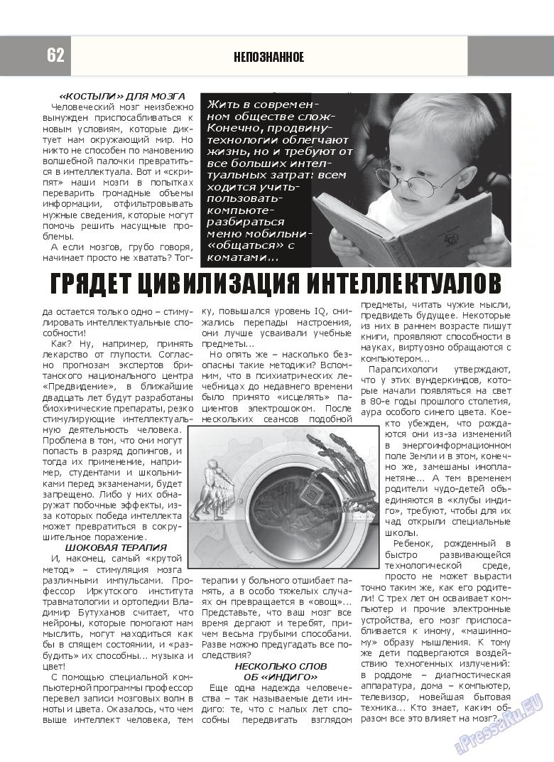 Эрудит-Экстра (журнал). 2015 год, номер 1, стр. 61