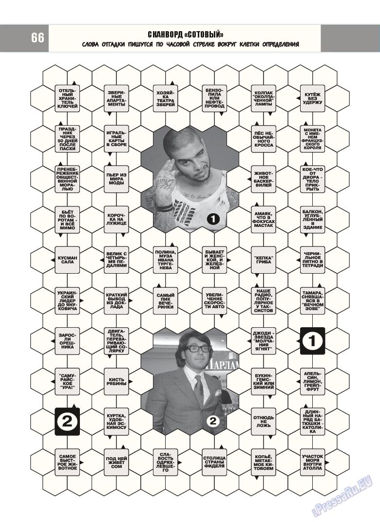 Эрудит-Экстра (журнал). 2015 год, номер 1, стр. 65