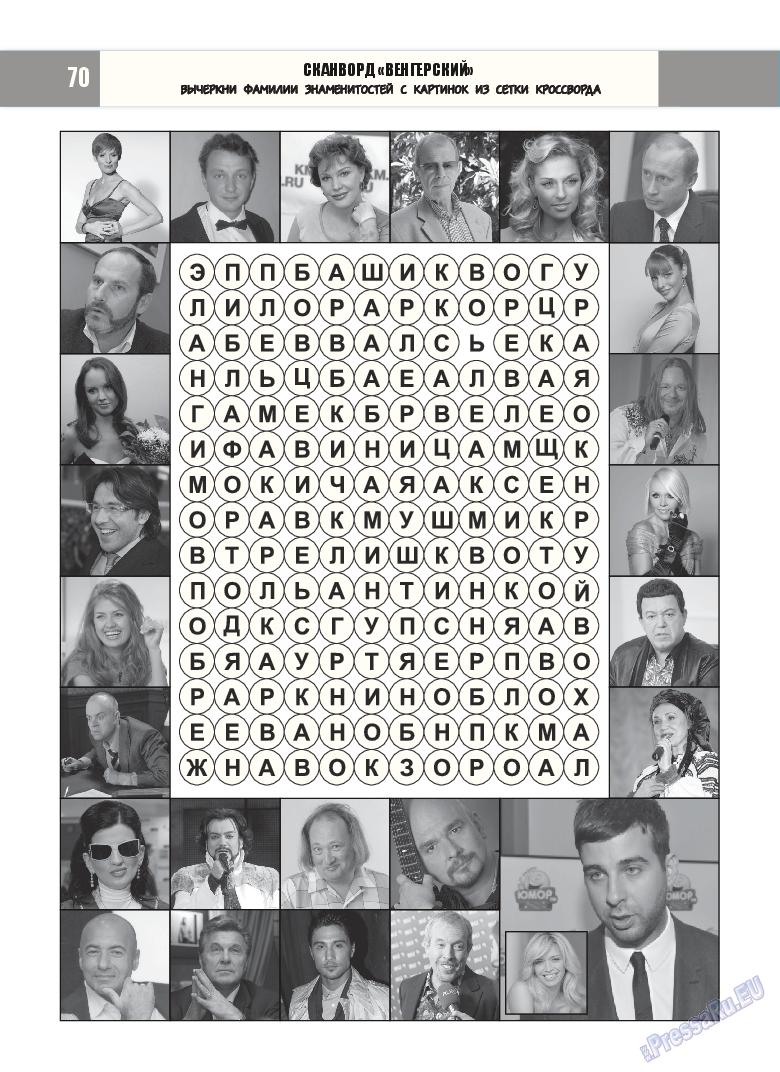Эрудит-Экстра (журнал). 2015 год, номер 1, стр. 69