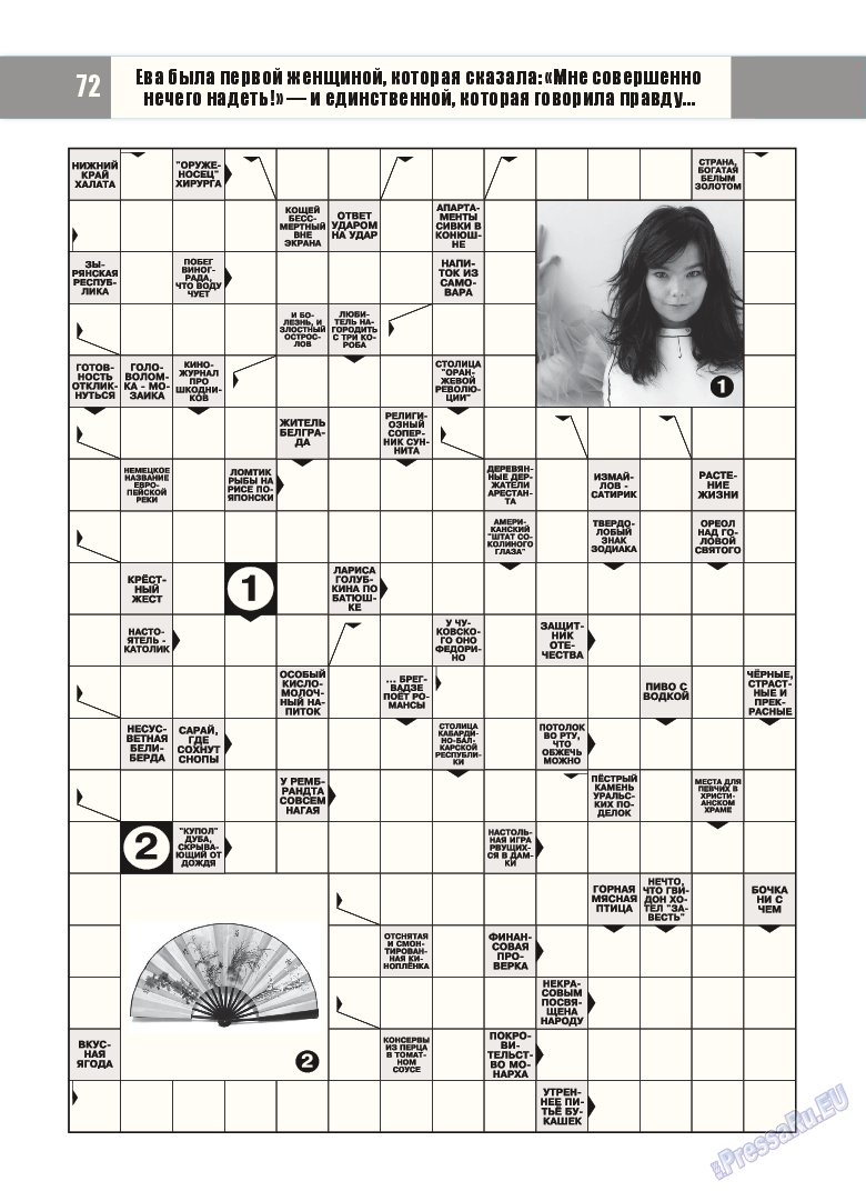 Эрудит-Экстра (журнал). 2015 год, номер 1, стр. 71