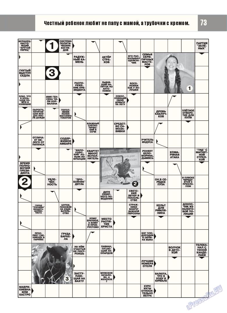 Эрудит-Экстра (журнал). 2015 год, номер 1, стр. 72