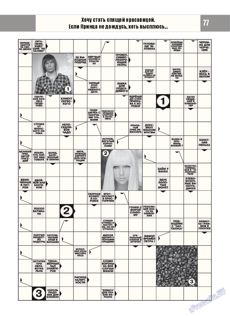 Эрудит-Экстра (журнал). 2015 год, номер 1, стр. 76