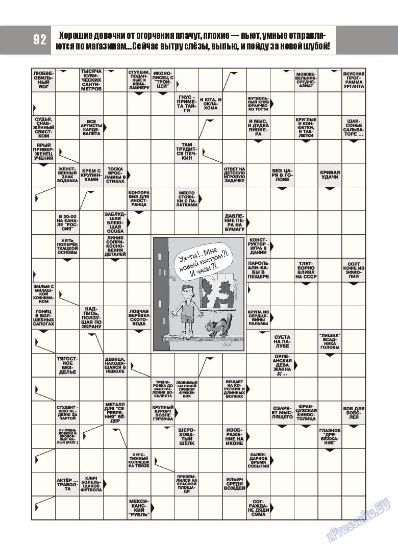 Эрудит-Экстра (журнал). 2015 год, номер 1, стр. 91