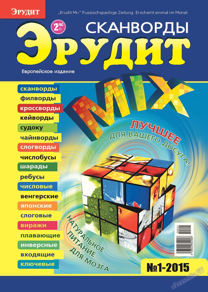 Эрудит-MIX (журнал). 2015 год, номер 1, стр. 1