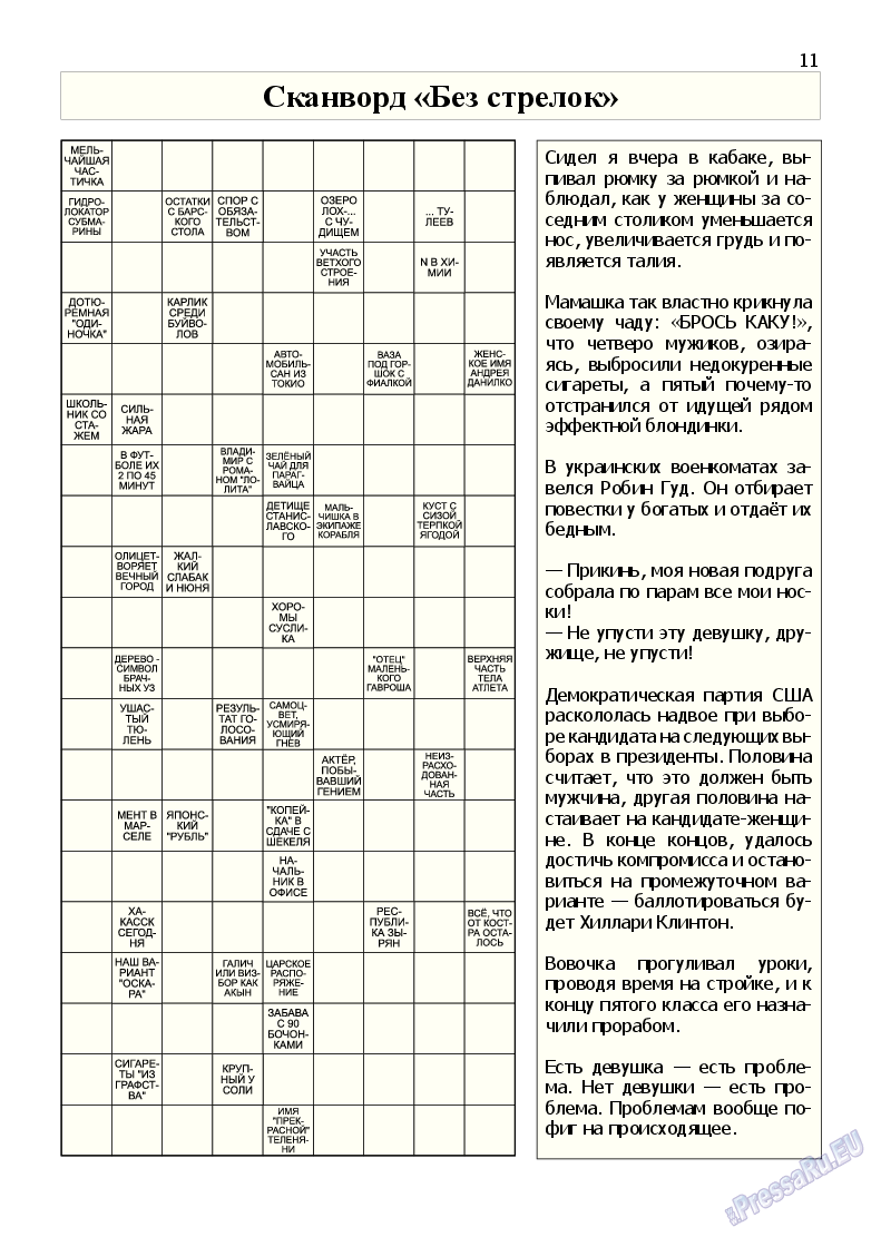 Эрудит-MIX (журнал). 2015 год, номер 1, стр. 10
