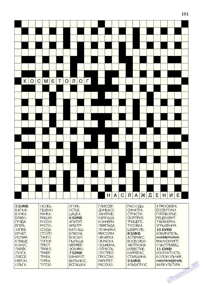 Эрудит-MIX (журнал). 2015 год, номер 1, стр. 100