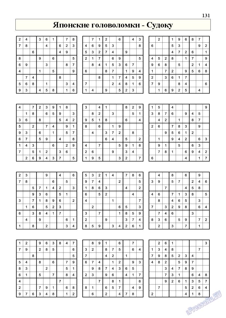 Эрудит-MIX (журнал). 2015 год, номер 1, стр. 130