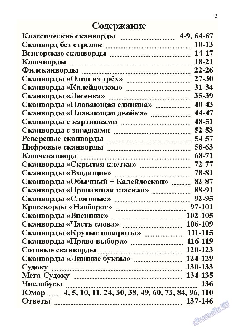 Эрудит-MIX (журнал). 2015 год, номер 1, стр. 2