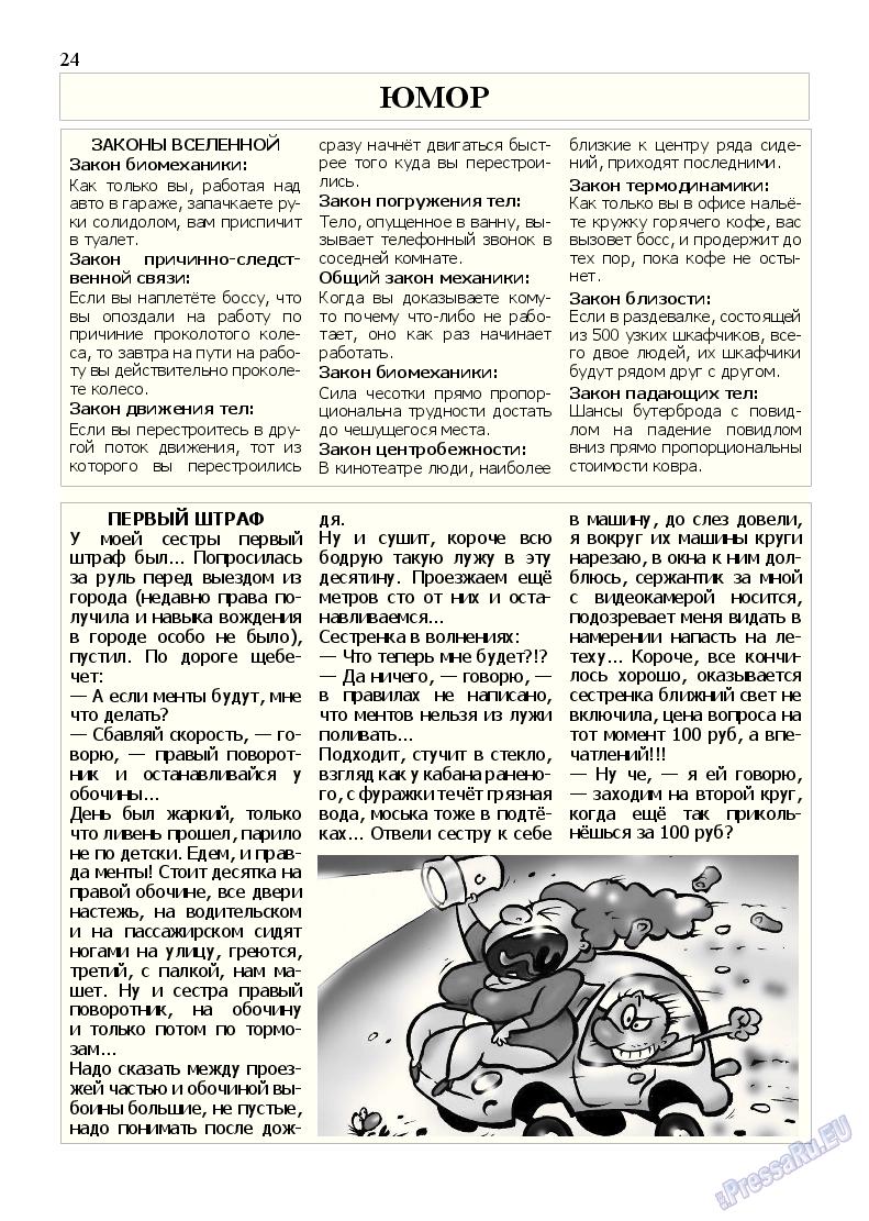 Эрудит-MIX (журнал). 2015 год, номер 1, стр. 23