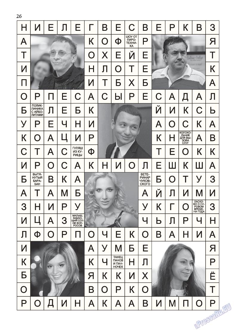 Эрудит-MIX (журнал). 2015 год, номер 1, стр. 25