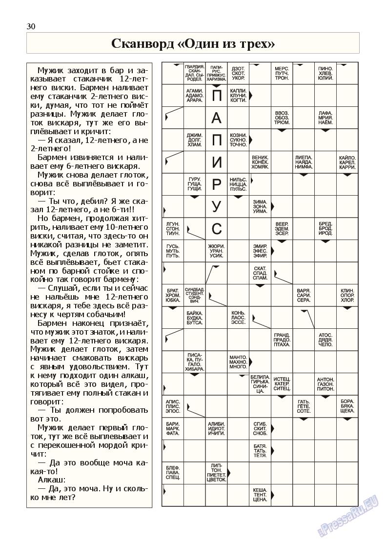 Эрудит-MIX (журнал). 2015 год, номер 1, стр. 29