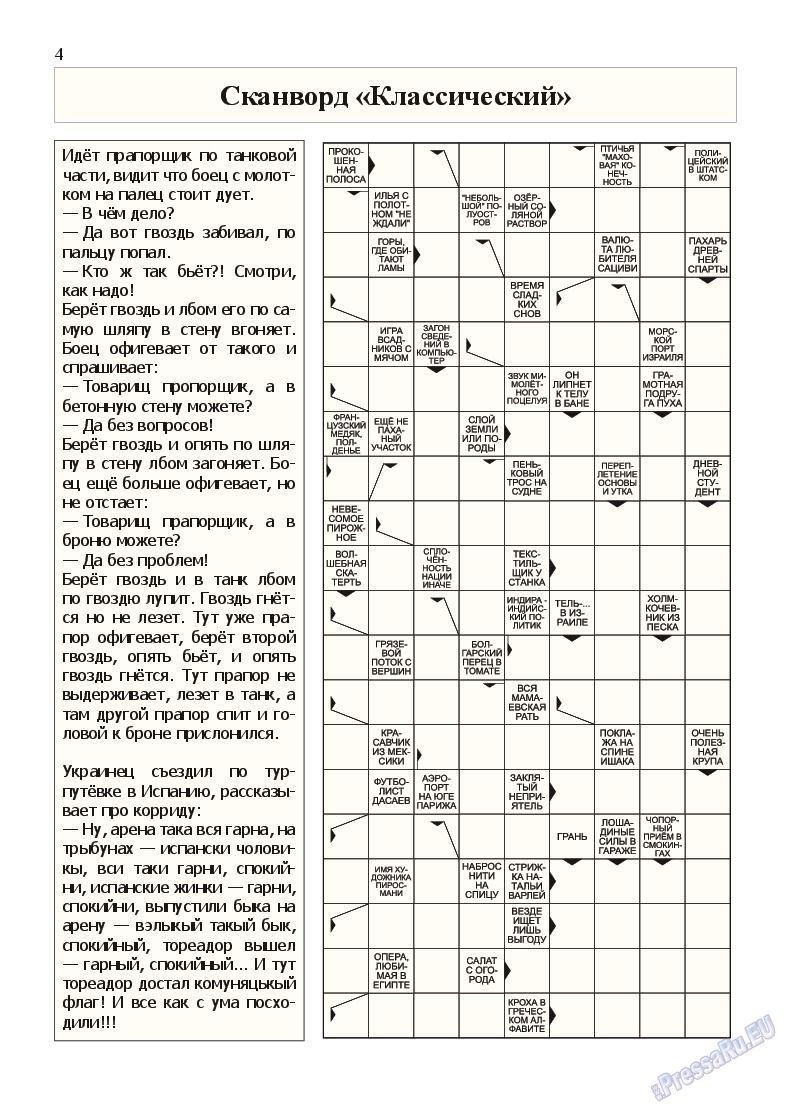 Эрудит-MIX (журнал). 2015 год, номер 1, стр. 3
