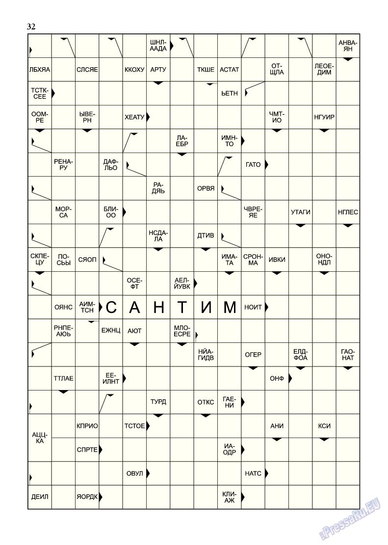 Эрудит-MIX (журнал). 2015 год, номер 1, стр. 31