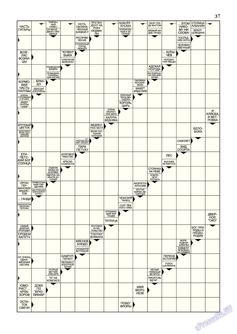 Эрудит-MIX (журнал). 2015 год, номер 1, стр. 36