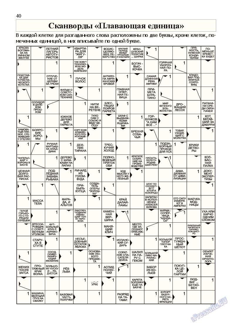 Эрудит-MIX (журнал). 2015 год, номер 1, стр. 39