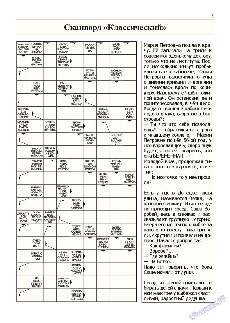 Эрудит-MIX (журнал). 2015 год, номер 1, стр. 4