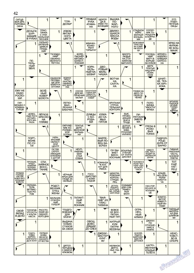 Эрудит-MIX (журнал). 2015 год, номер 1, стр. 41