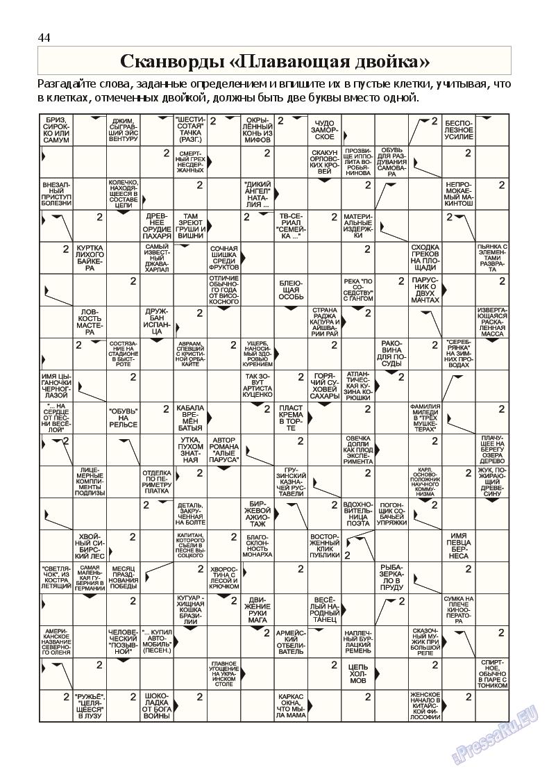 Эрудит-MIX (журнал). 2015 год, номер 1, стр. 43