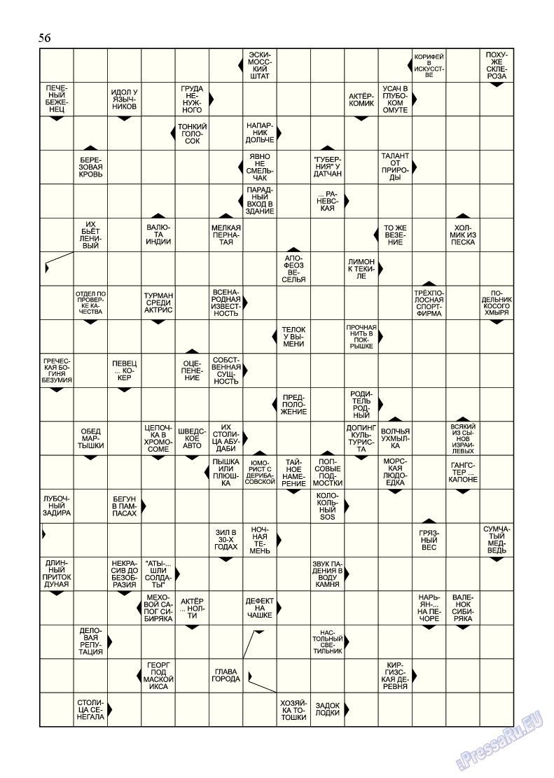 Эрудит-MIX (журнал). 2015 год, номер 1, стр. 55