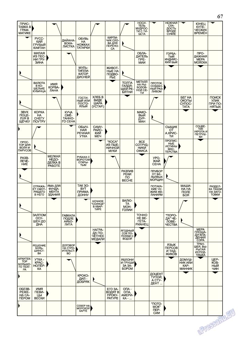 Эрудит-MIX (журнал). 2015 год, номер 1, стр. 66