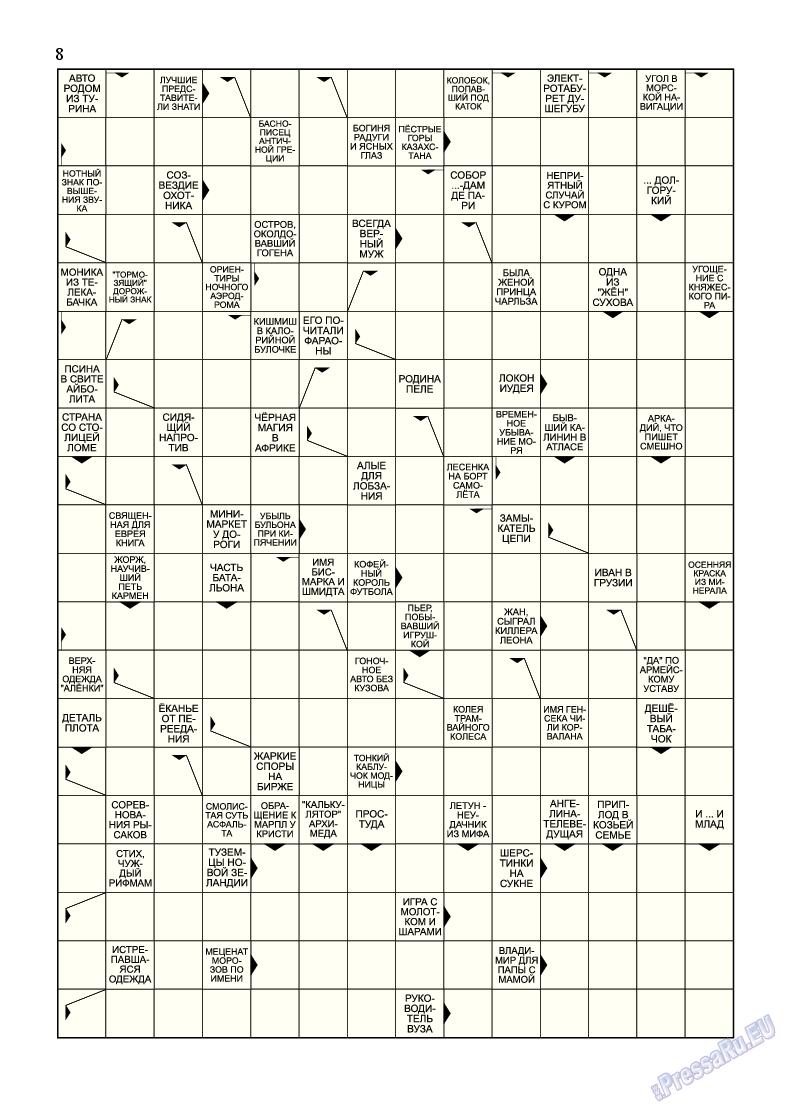 Эрудит-MIX (журнал). 2015 год, номер 1, стр. 7