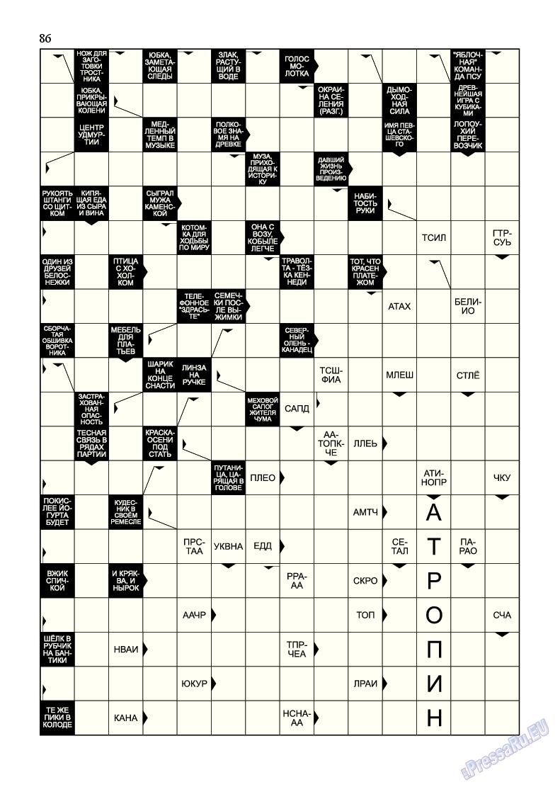 Эрудит-MIX (журнал). 2015 год, номер 1, стр. 85