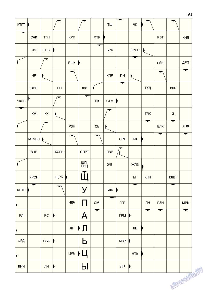 Эрудит-MIX (журнал). 2015 год, номер 1, стр. 90