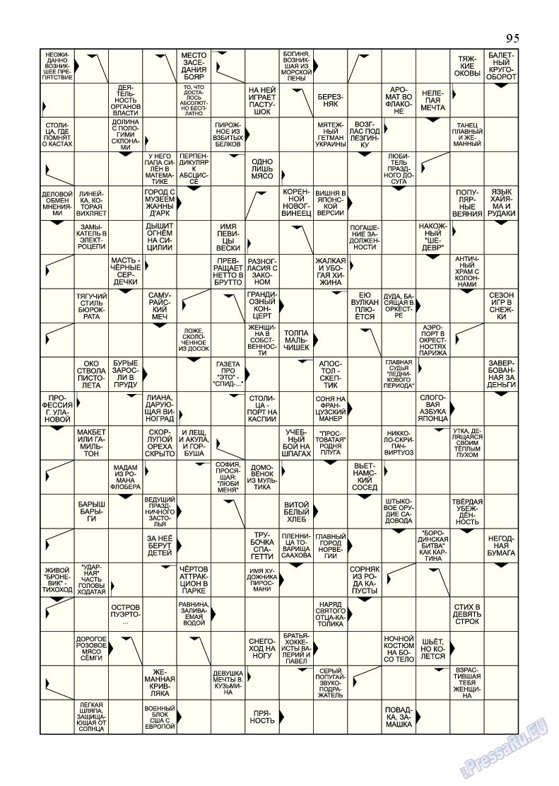 Эрудит-MIX (журнал). 2015 год, номер 1, стр. 94