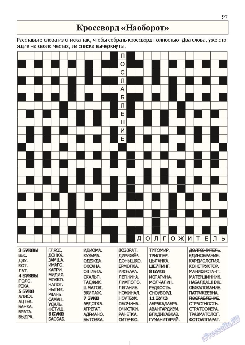 Эрудит-MIX (журнал). 2015 год, номер 1, стр. 96
