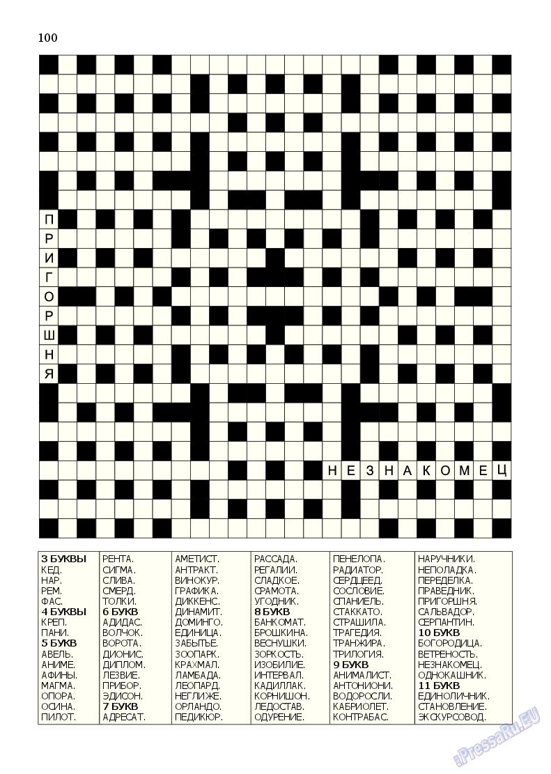 Эрудит-MIX (журнал). 2015 год, номер 1, стр. 99