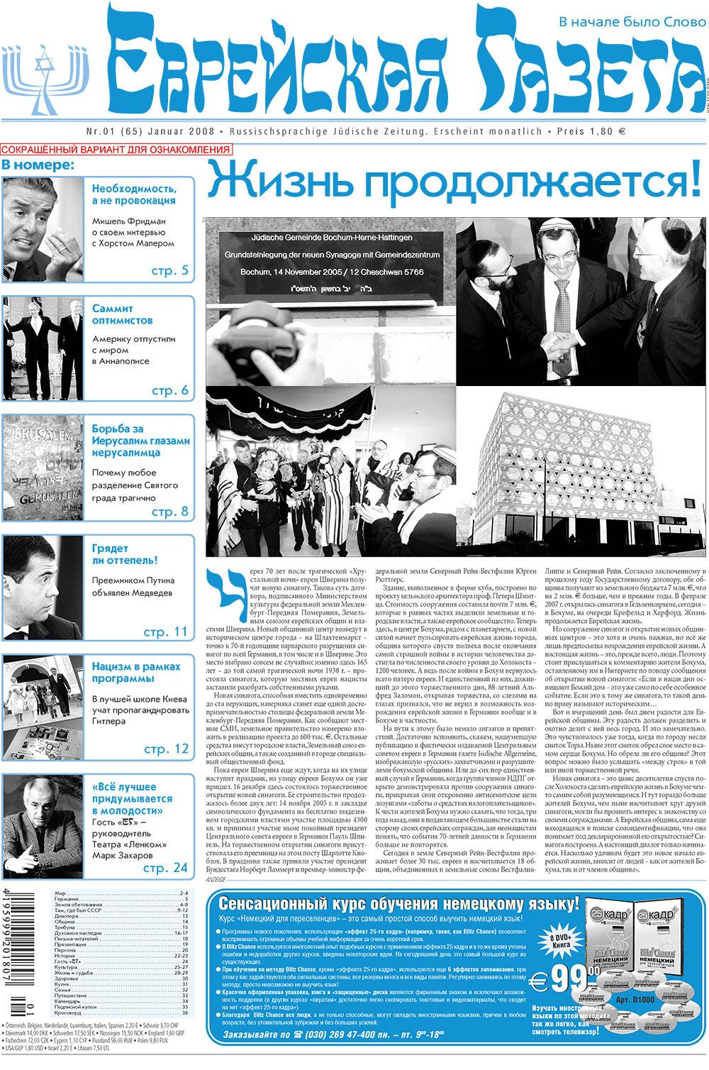Еврейская газета (газета). 2008 год, номер 1, стр. 1