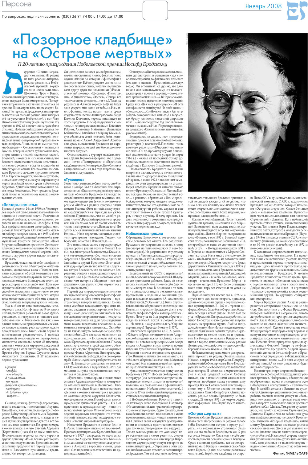 Еврейская газета (газета). 2008 год, номер 1, стр. 10
