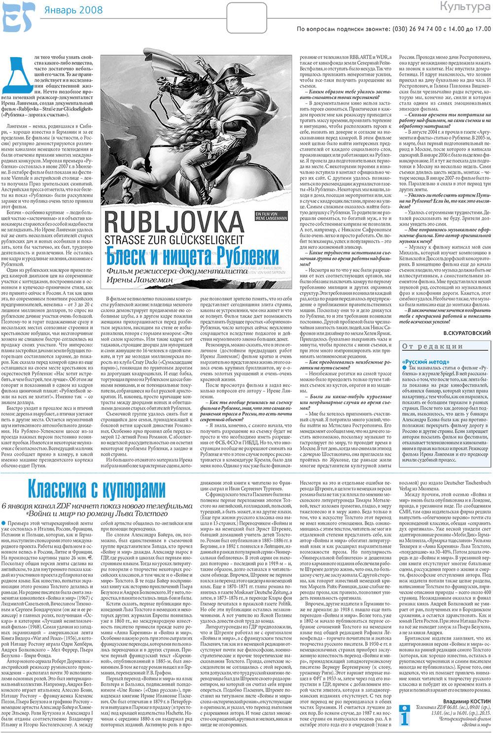 Еврейская газета (газета). 2008 год, номер 1, стр. 11
