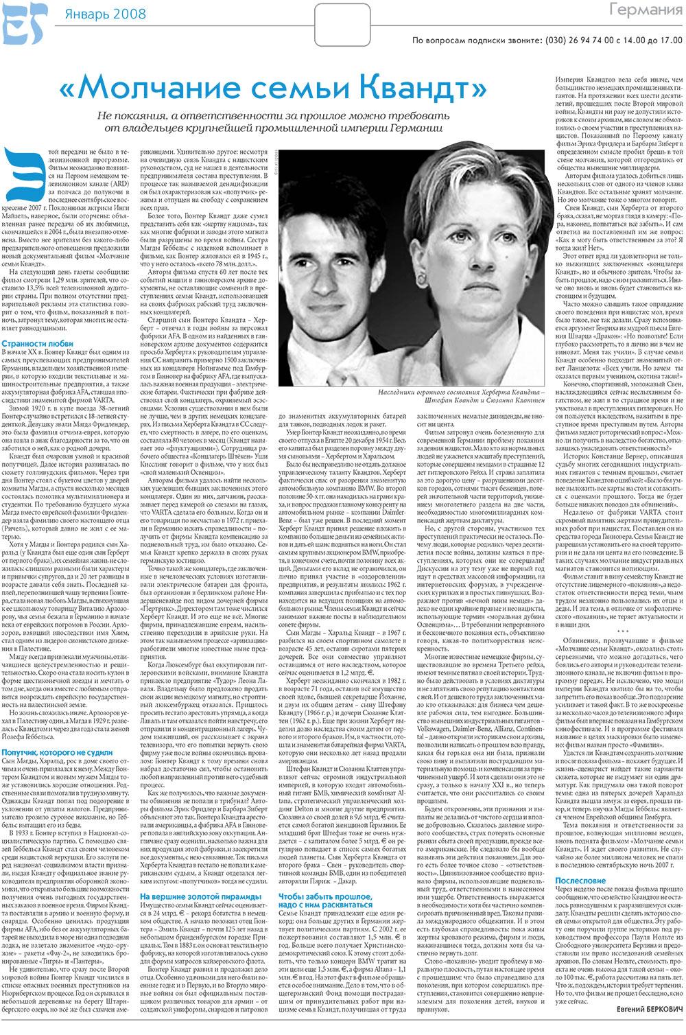 Еврейская газета (газета). 2008 год, номер 1, стр. 13