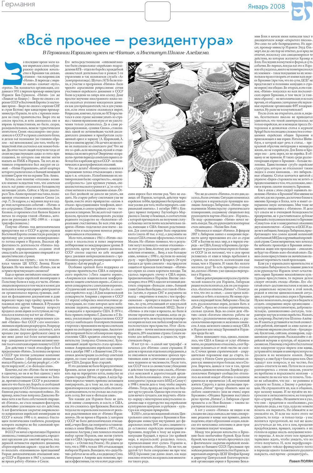 Еврейская газета (газета). 2008 год, номер 1, стр. 14