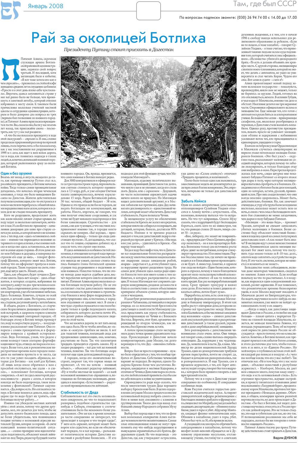 Еврейская газета (газета). 2008 год, номер 1, стр. 15
