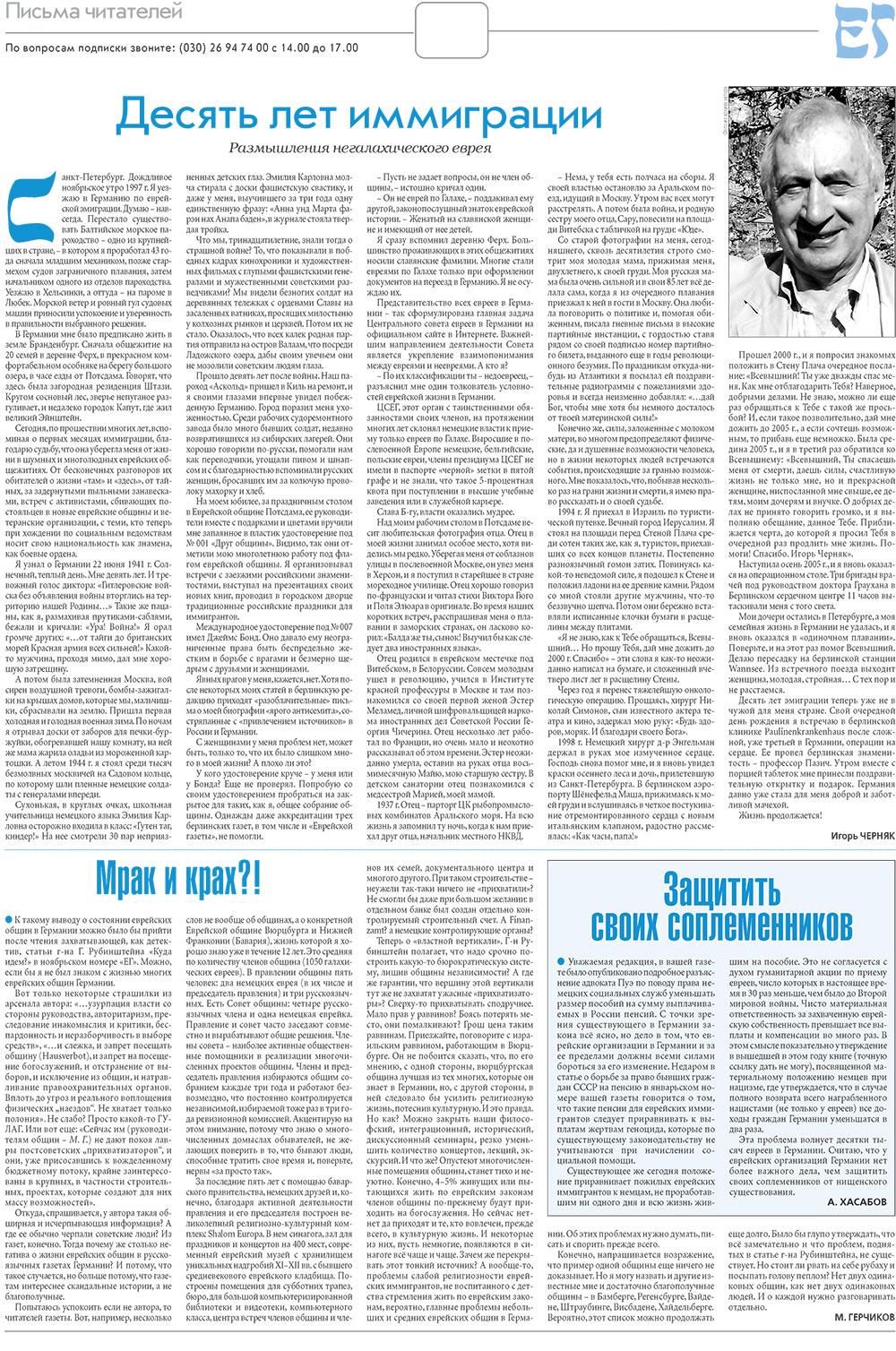 Еврейская газета (газета). 2008 год, номер 1, стр. 16