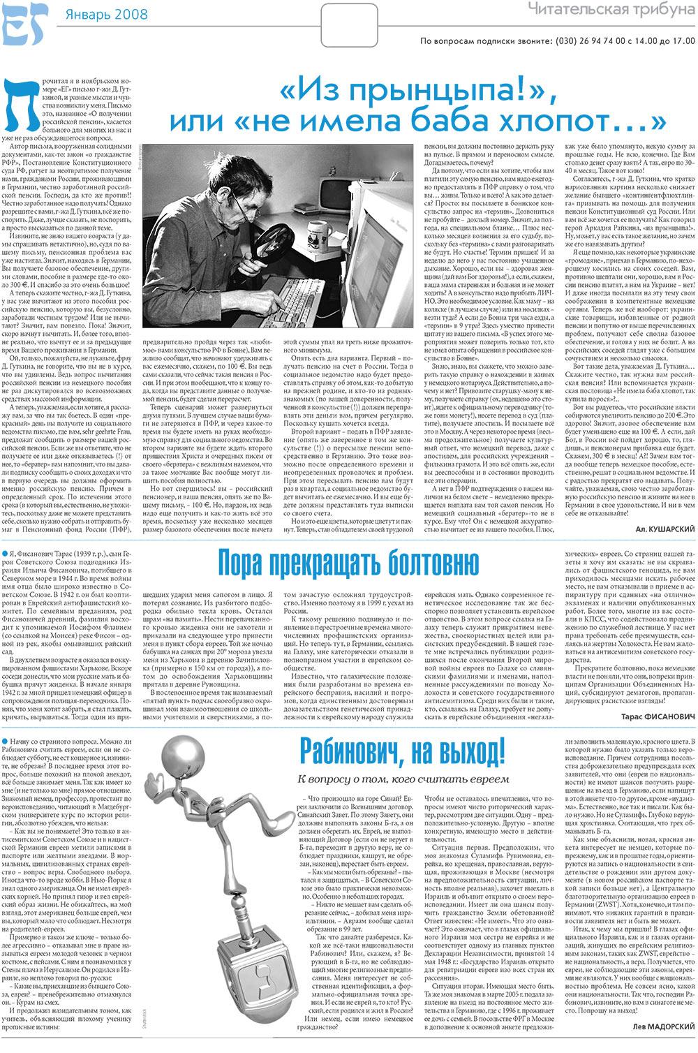 Еврейская газета (газета). 2008 год, номер 1, стр. 17