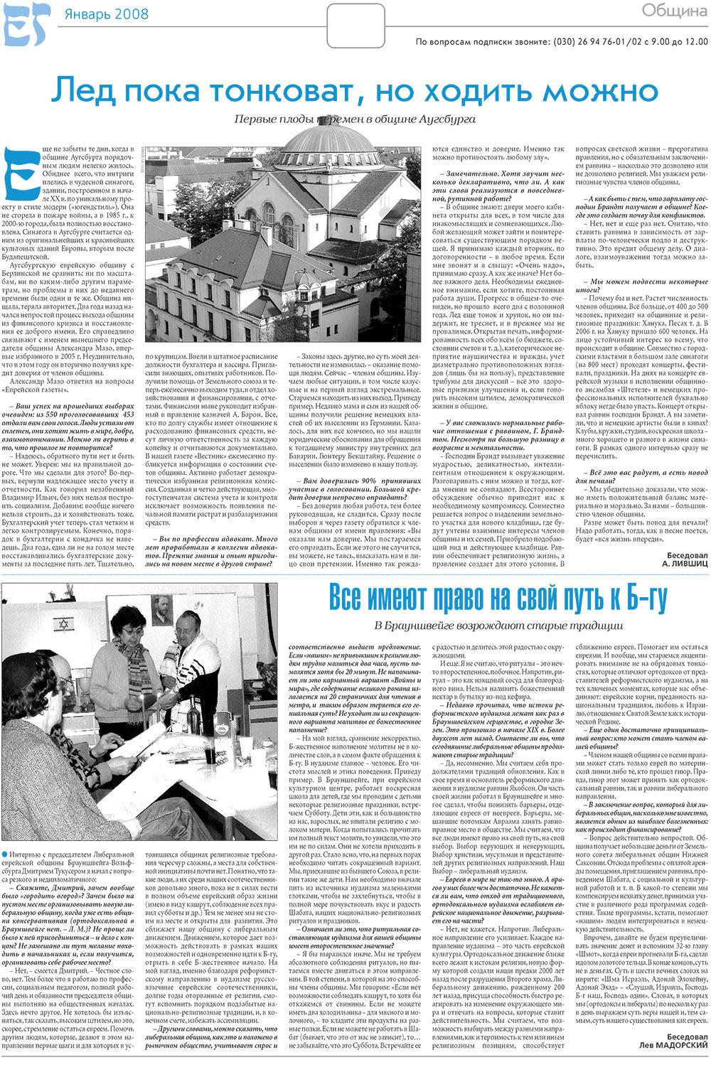 Еврейская газета (газета). 2008 год, номер 1, стр. 18