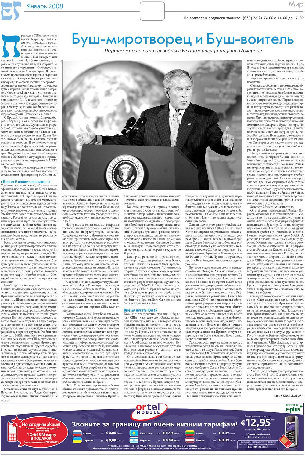 Еврейская газета (газета). 2008 год, номер 1, стр. 2