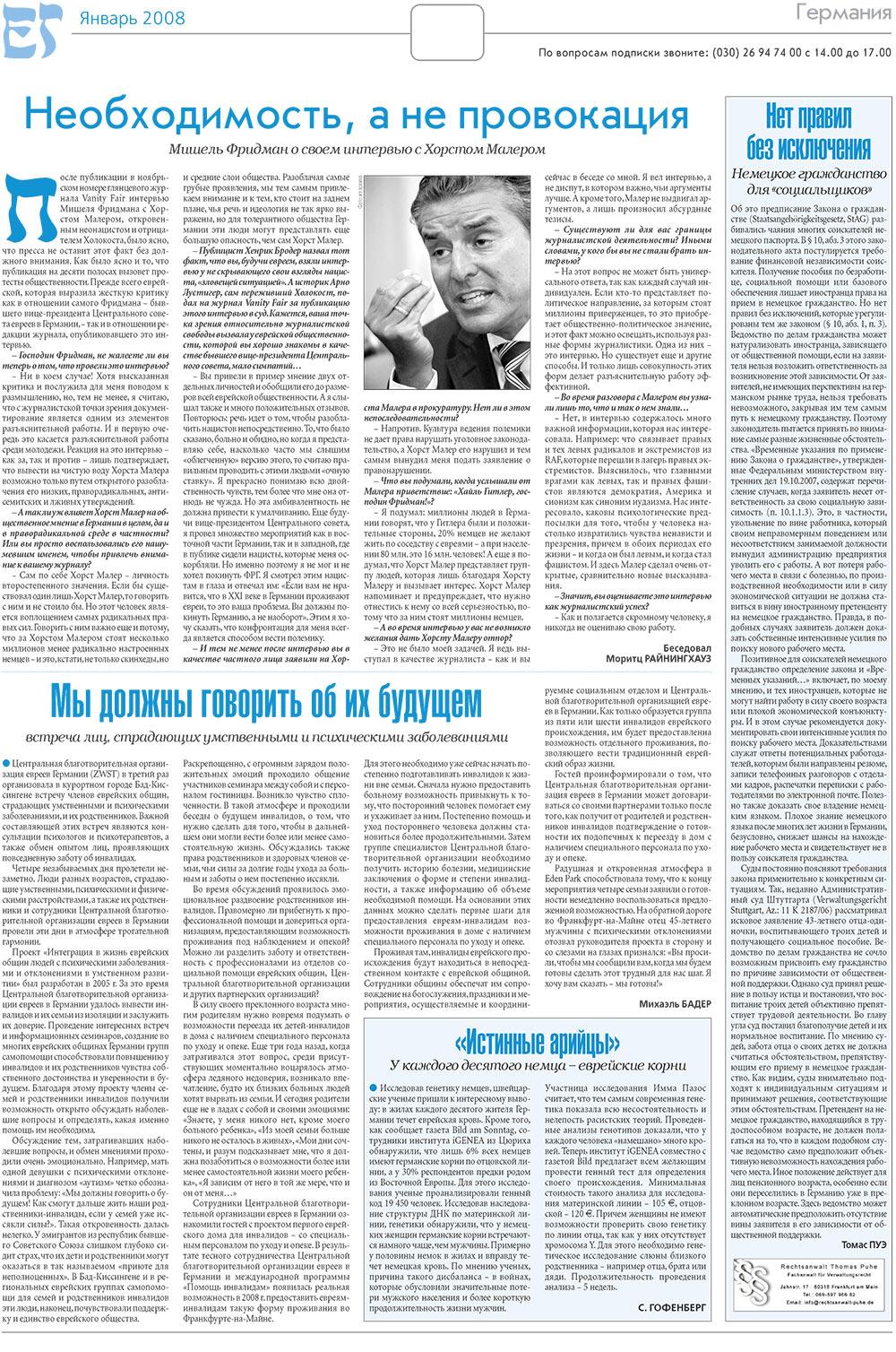 Еврейская газета (газета). 2008 год, номер 1, стр. 3