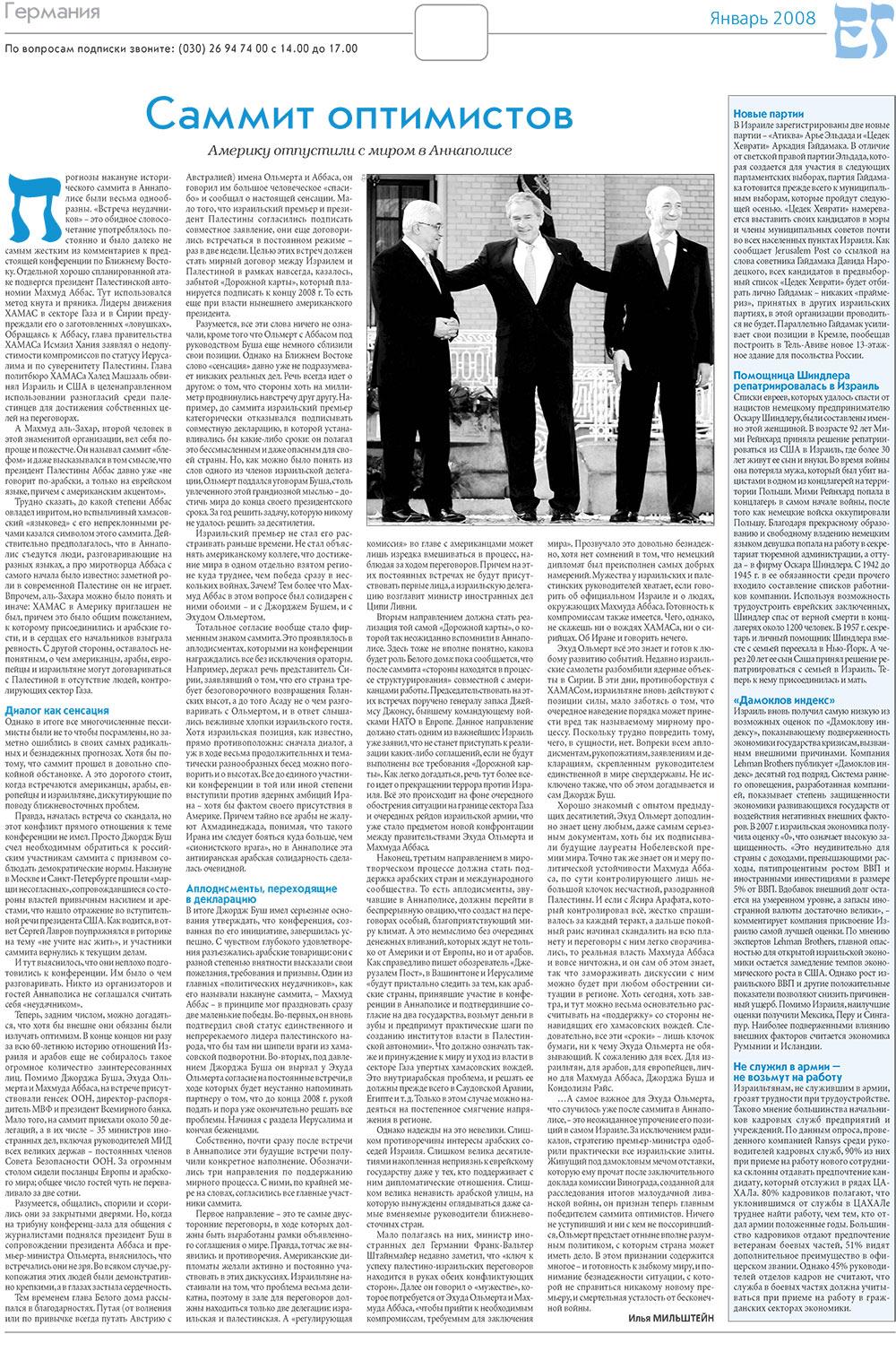 Еврейская газета (газета). 2008 год, номер 1, стр. 4