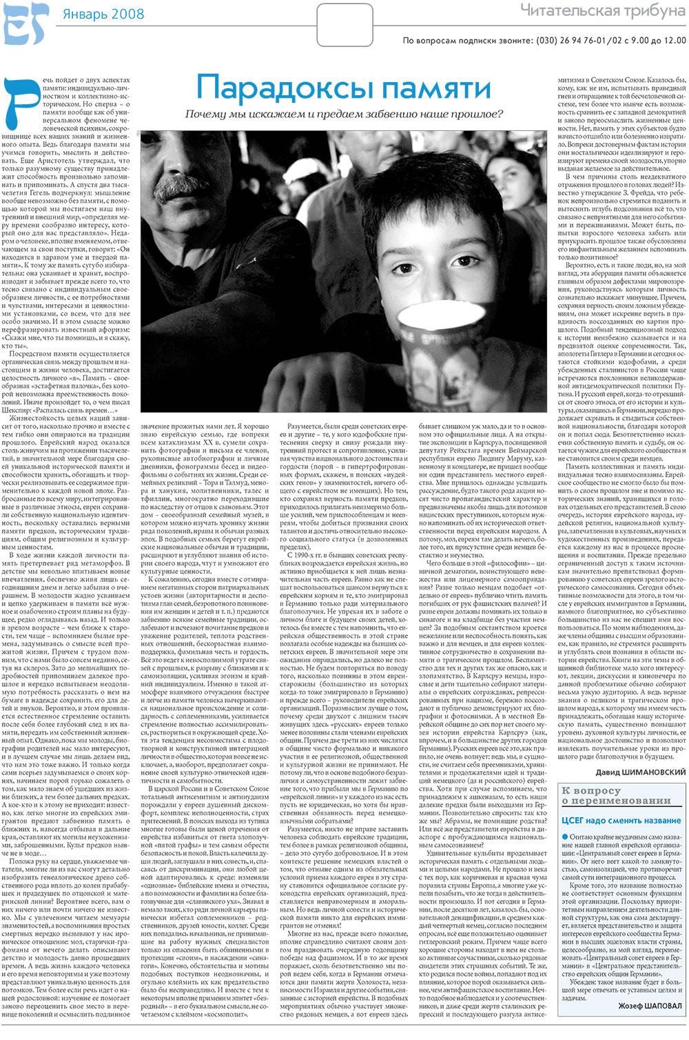 Еврейская газета (газета). 2008 год, номер 1, стр. 5