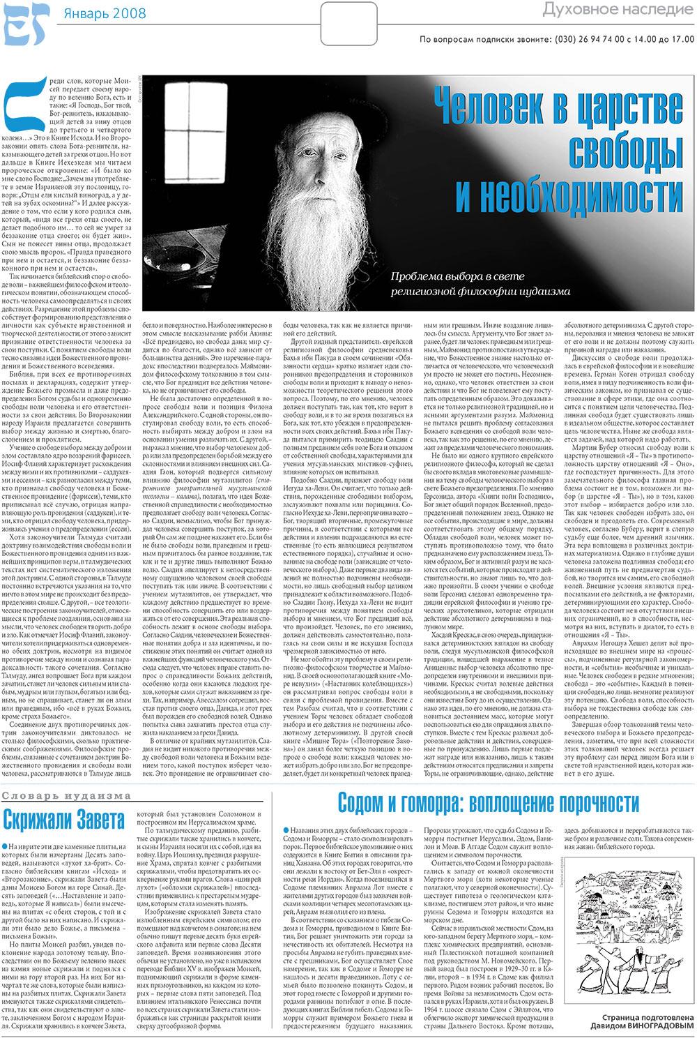 Еврейская газета (газета). 2008 год, номер 1, стр. 7