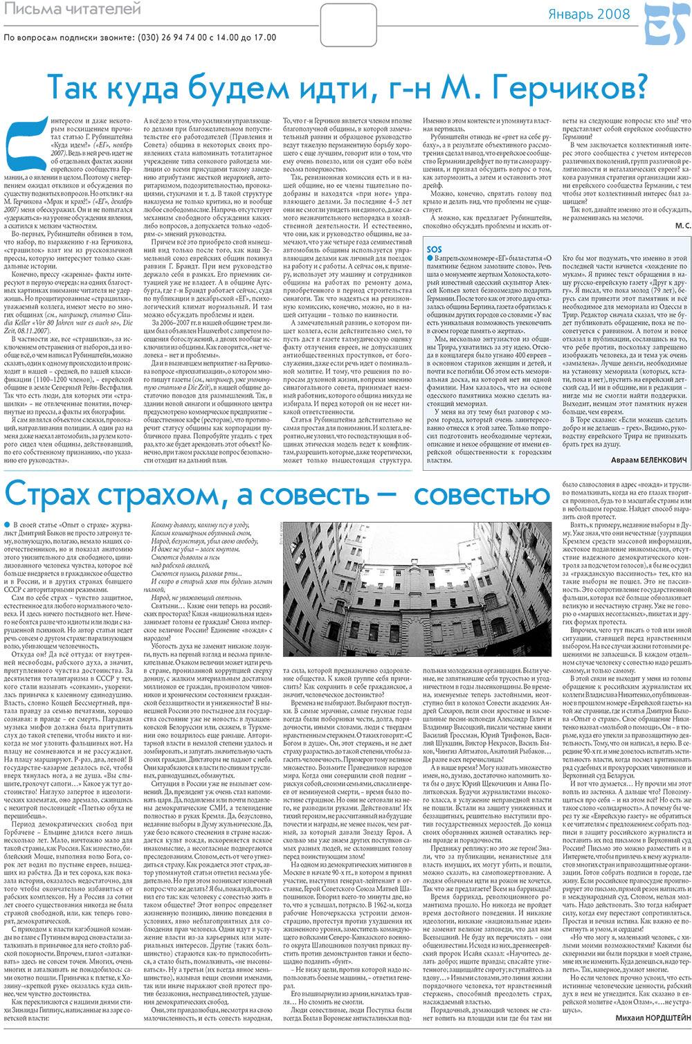 Еврейская газета (газета). 2008 год, номер 1, стр. 8