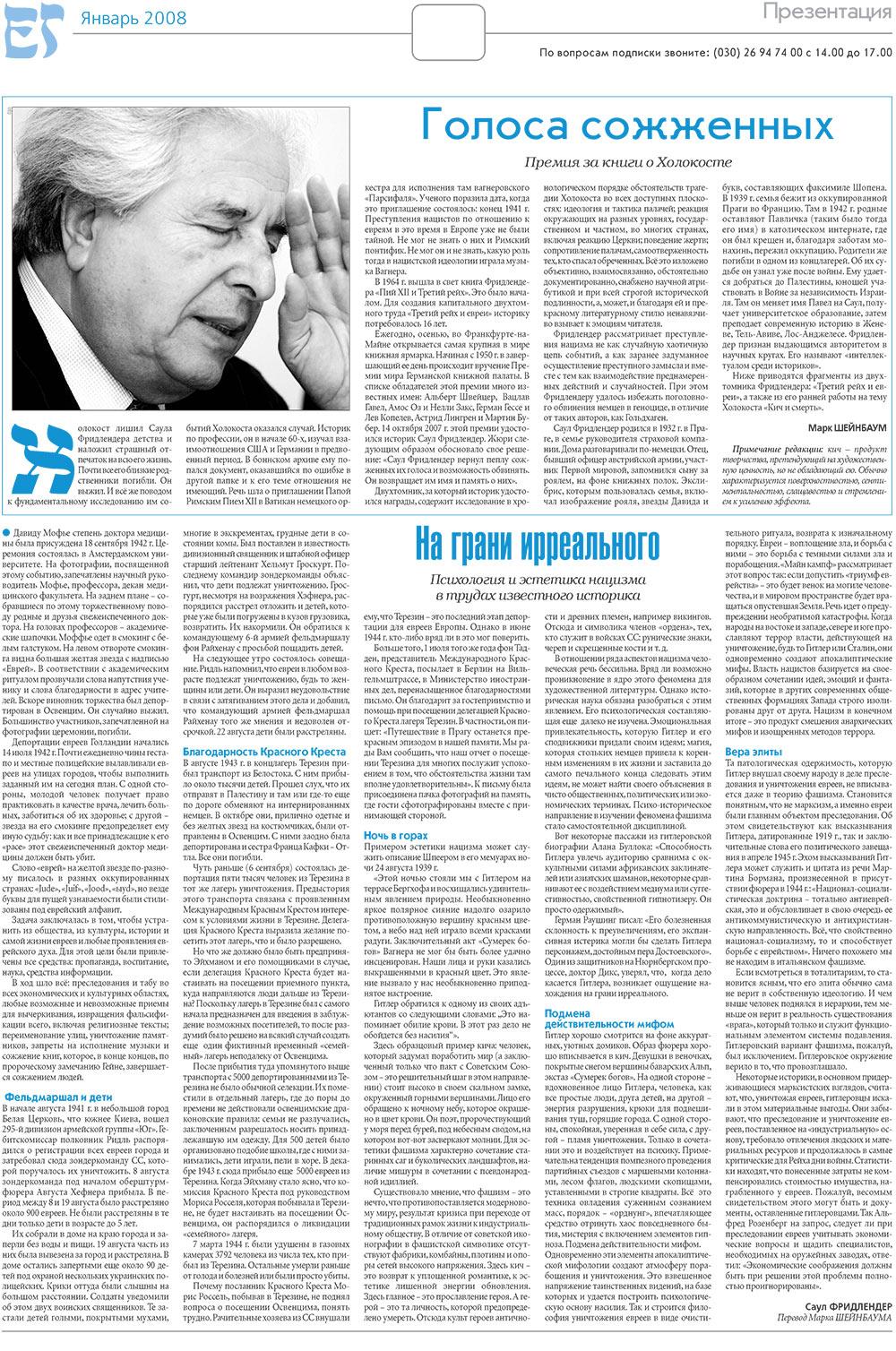 Еврейская газета (газета). 2008 год, номер 1, стр. 9