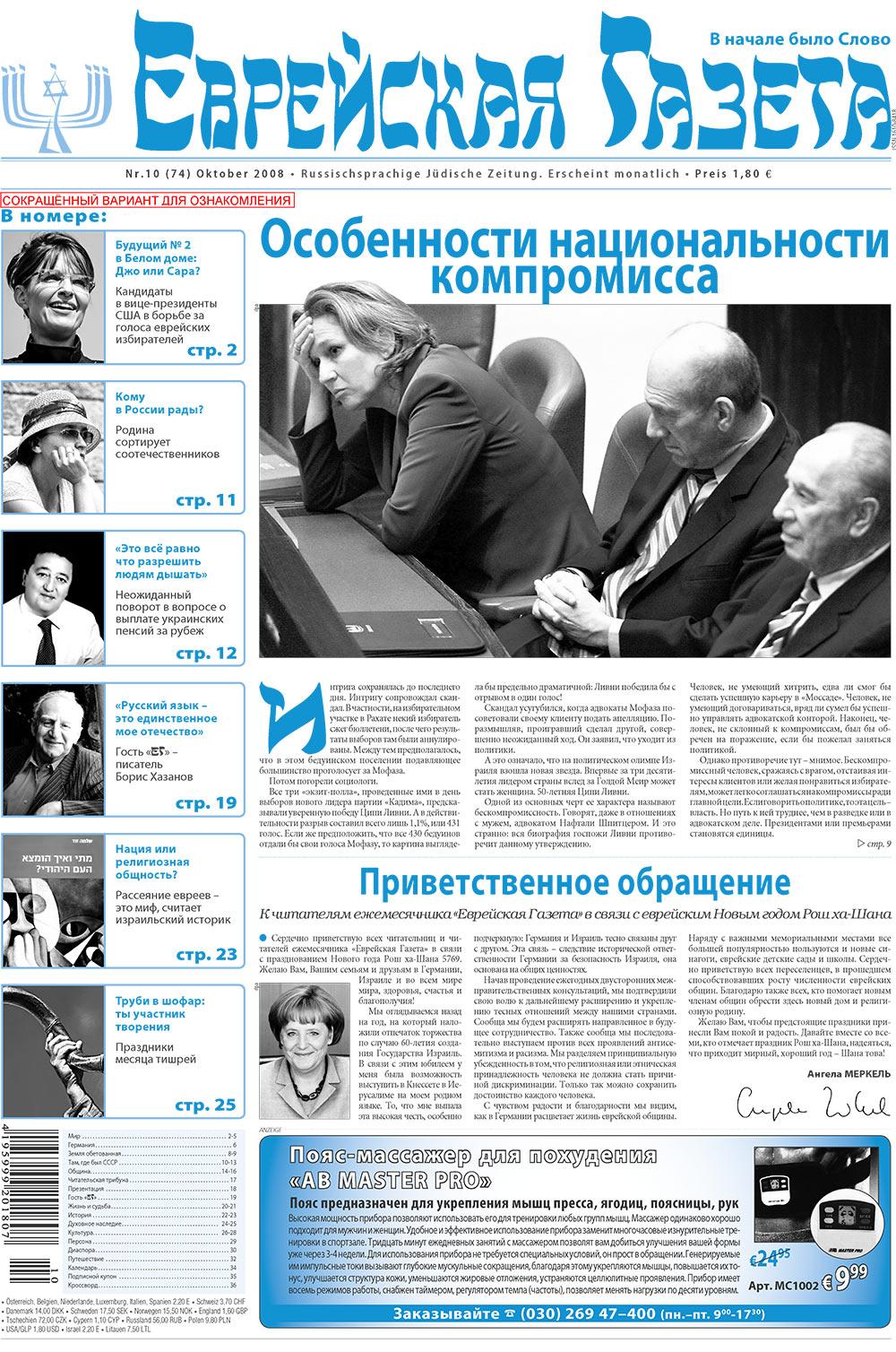 Еврейская газета (газета). 2008 год, номер 10, стр. 1